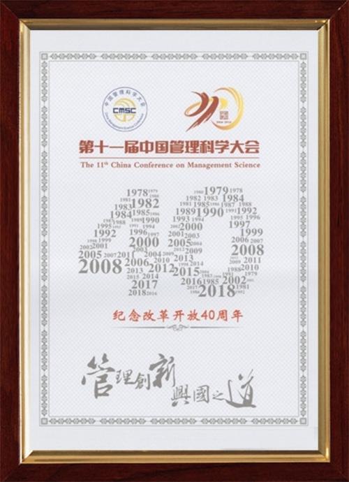 中国管理创新功勋奖